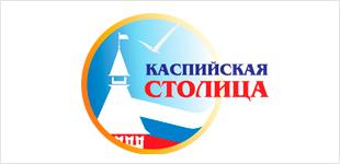 Медиахолдинг Каспийская столица