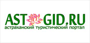 Гид в Астрахани - Всё об отдыхе