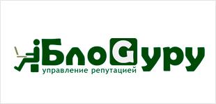 БлоГуру - Управление репутацией в Интернете